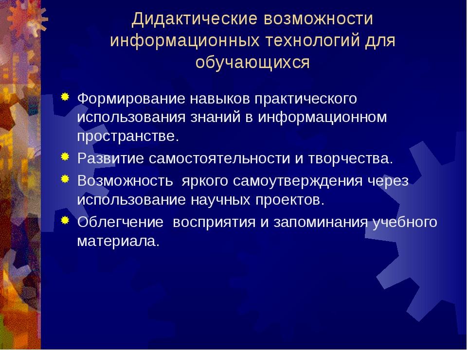 Дидактические возможности информационных технологий для обучающихся Формирова...