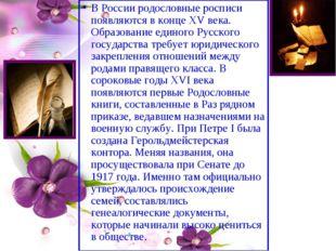 В России родословные росписи появляются в конце XV века. Образование единого