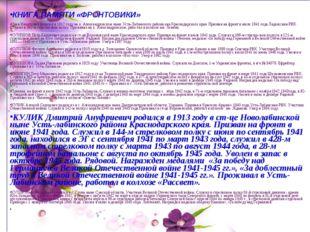 КНИГА ПАМЯТИ «ФРОНТОВИКИ» Иван Никитович родился в 1912 году на х. Александр