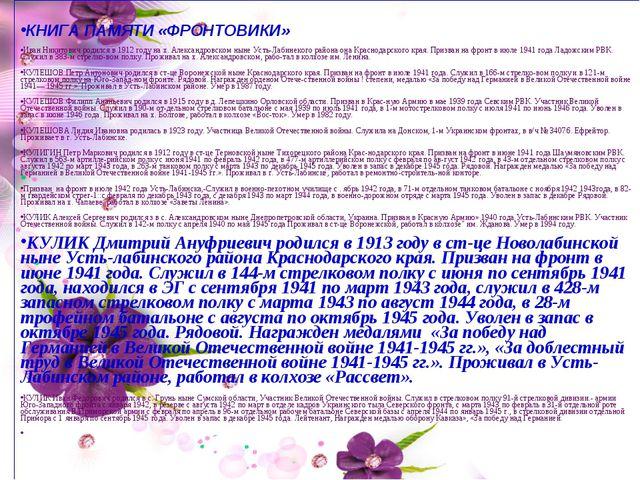 КНИГА ПАМЯТИ «ФРОНТОВИКИ» Иван Никитович родился в 1912 году на х. Александр...