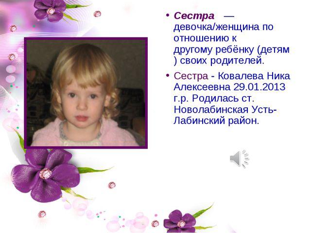 Сестра́— девочка/женщина по отношению к другомуребёнку(детям) своихродит...
