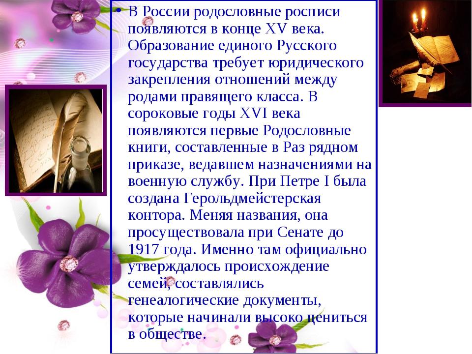 В России родословные росписи появляются в конце XV века. Образование единого...