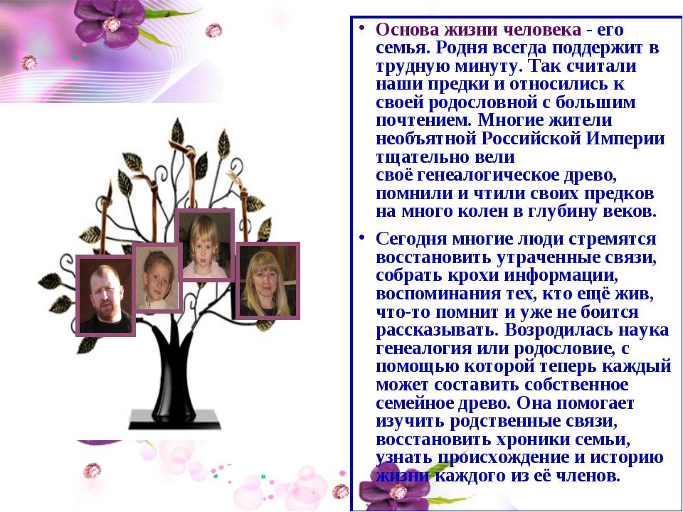 поздравление к подарку дерево семьи красоты