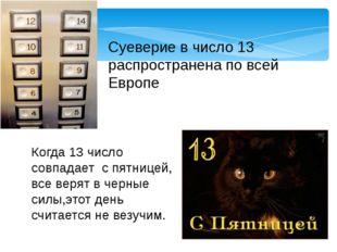 Суеверие в число 13 распространена по всей Европе Когда 13 число совпадает с