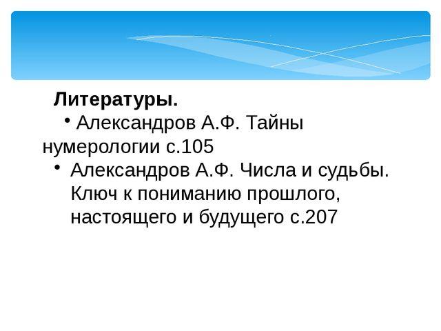 Литературы. Александров А.Ф. Тайны нумерологии с.105 Александров А.Ф. Числа и...