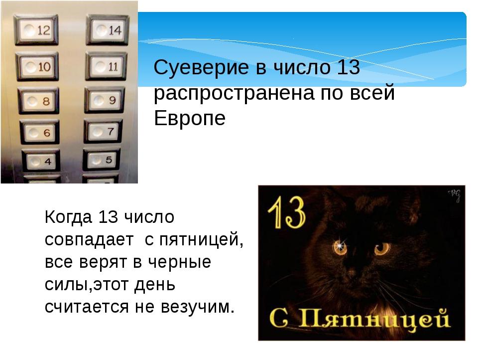 Суеверие в число 13 распространена по всей Европе Когда 13 число совпадает с...