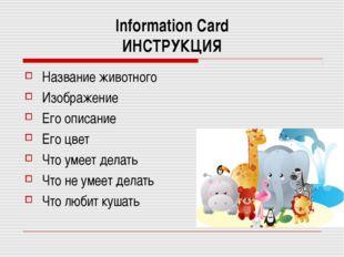 Information Card ИНСТРУКЦИЯ Название животного Изображение Его описание Его ц