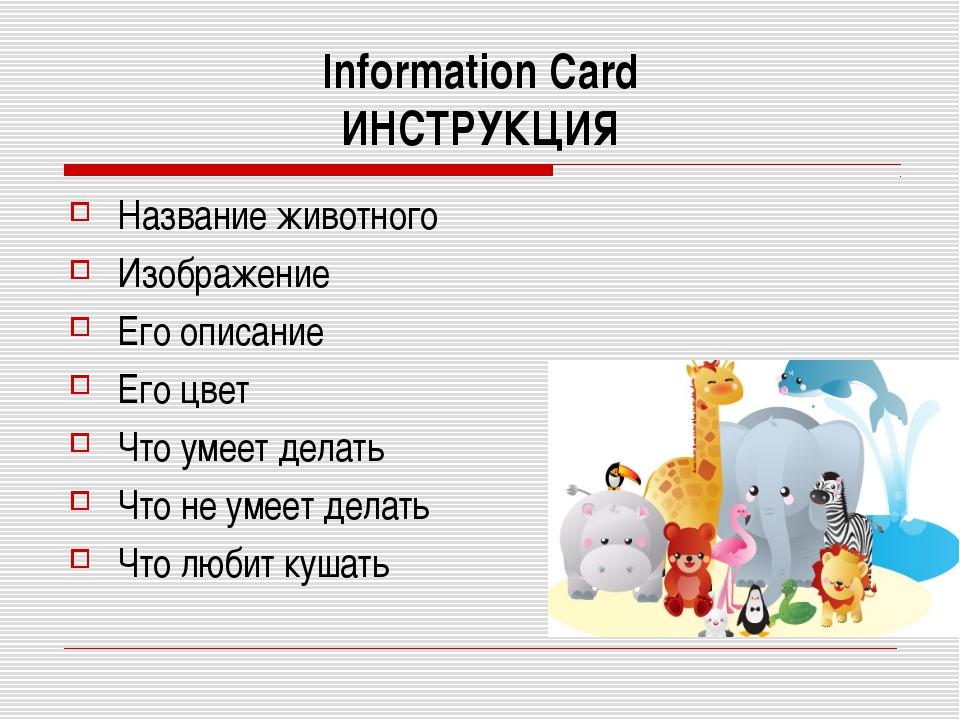 Information Card ИНСТРУКЦИЯ Название животного Изображение Его описание Его ц...