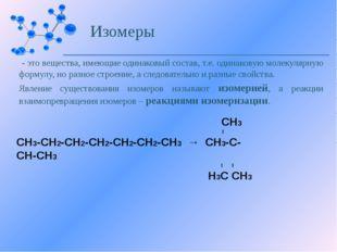На реакциях изомеризации основано проведение риформинга нефти и бензина, для