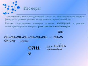 1 2 3 4 5 6 7 8 9 10 Аллотропное видоизменение углерода. Признак химической р