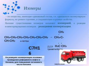 2 3 4 5 6 7 8 9 10 Аллотропное видоизменение углерода. Признак химической реа