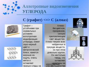 Аллотропные видоизменения ФОСФОРА Белый фосфор представляет собой белое вещес