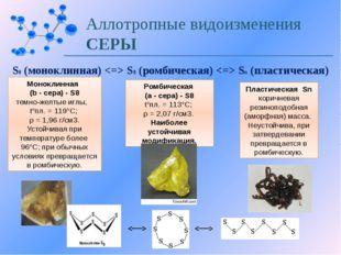 Аллотропные видоизменения ОЛОВА Sn (белое олово)  Sn (серое олово) «Оловянная