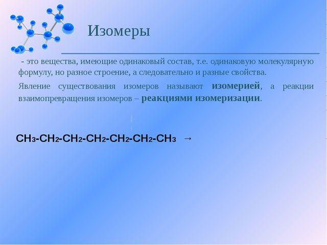 Изомеры - это вещества, имеющие одинаковый состав, т.е. одинаковую молекулярн...