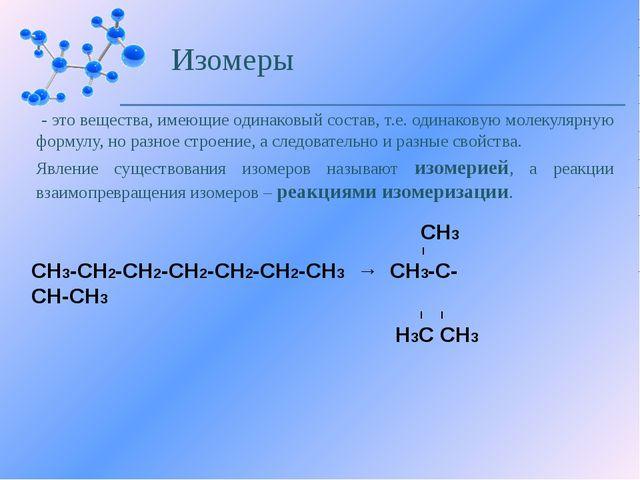 На реакциях изомеризации основано проведение риформинга нефти и бензина, для...