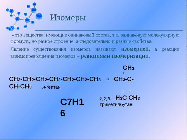1 2 3 4 5 6 7 8 9 10 Аллотропное видоизменение углерода. Признак химической р...