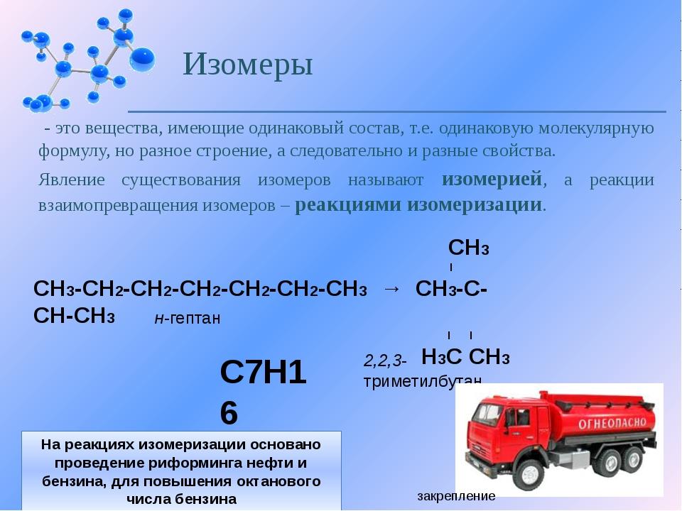 2 3 4 5 6 7 8 9 10 Аллотропное видоизменение углерода. Признак химической реа...