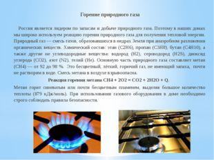 Горение природного газа Россия является лидером по запасам и добыче природно