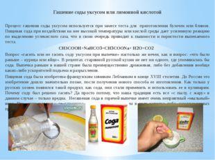 Гашение соды уксусом или лимонной кислотой Процесс гашения соды уксусом испол