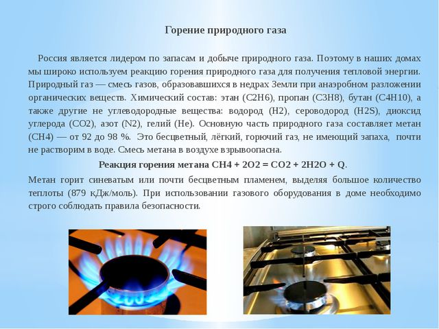Горение природного газа Россия является лидером по запасам и добыче природно...