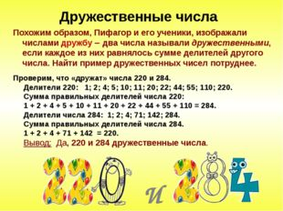 Похожим образом, Пифагор и его ученики, изображали числами дружбу  два числа