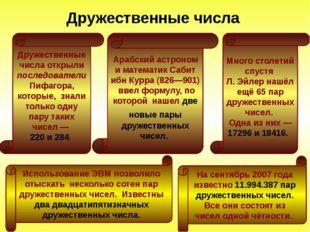 Дружественные числа Дружественные числа открыли последователи Пифагора, кото