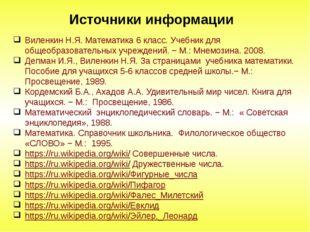 Виленкин Н.Я. Математика 6 класс. Учебник для общеобразовательных учреждений.