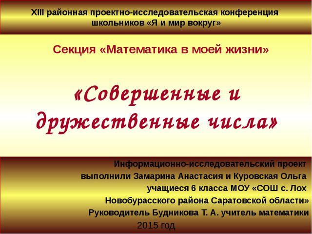 Информационно-исследовательский проект выполнили Замарина Анастасия и Куровск...