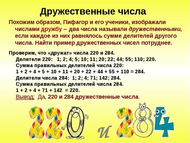 Похожим образом, Пифагор и его ученики, изображали числами дружбу  два числа...