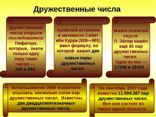 Дружественные числа Дружественные числа открыли последователи Пифагора, кото...