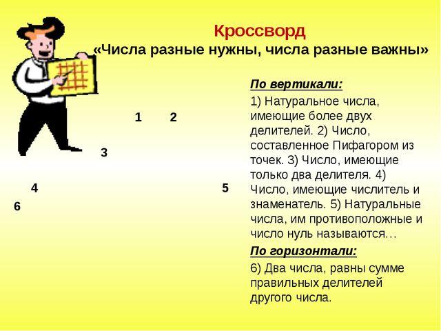Кроссворд «Числа разные нужны, числа разные важны» По вертикали: 1) Натураль...