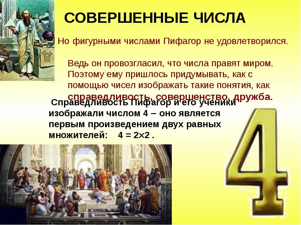 Справедливость Пифагор и его ученики изображали числом 4  оно является перв...
