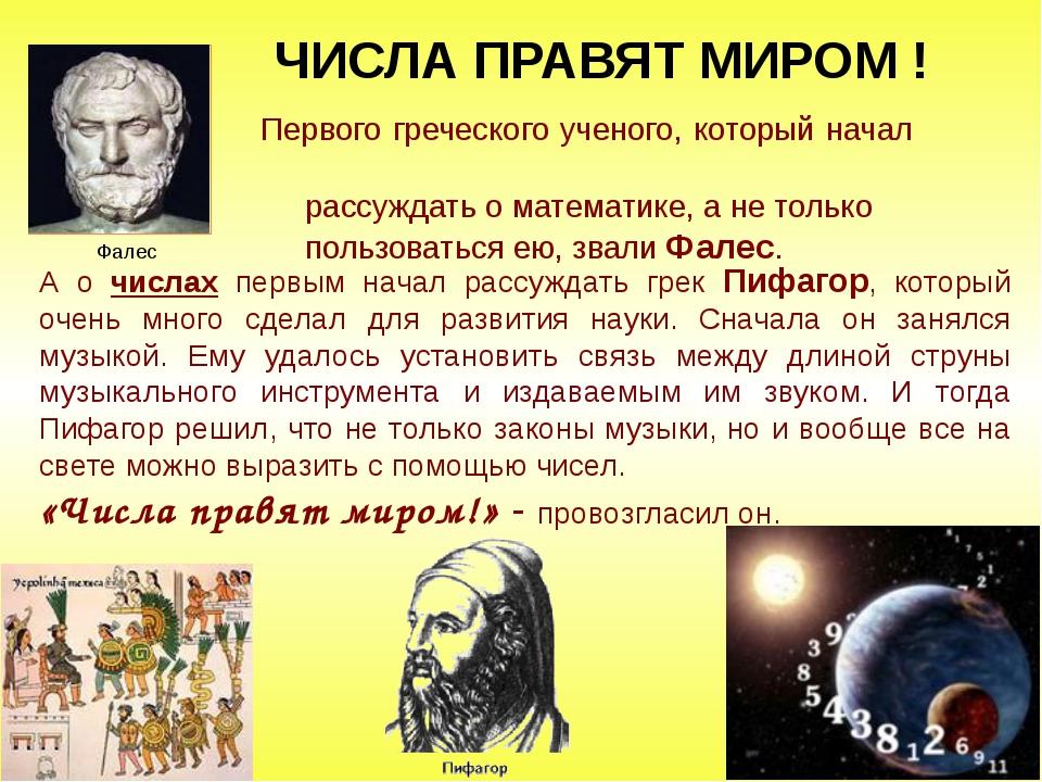А о числах первым начал рассуждать грек Пифагор, который очень много сделал д...
