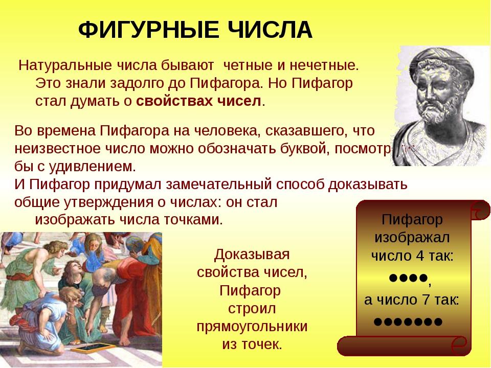 Во времена Пифагора на человека, сказавшего, что неизвестное число можно обоз...