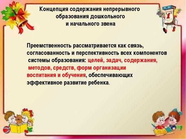 Концепция содержания непрерывного образования дошкольного и начального звена...