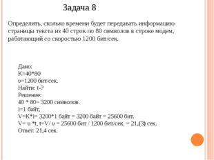 Определить, сколько времени будет передавать информацию страницы текста из 40