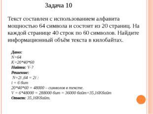 Текст составлен с использованием алфавита мощностью 64 символа и состоит из 2