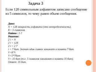 Если 128 символьным алфавитом записано сообщение из 5 символов, то чему равен