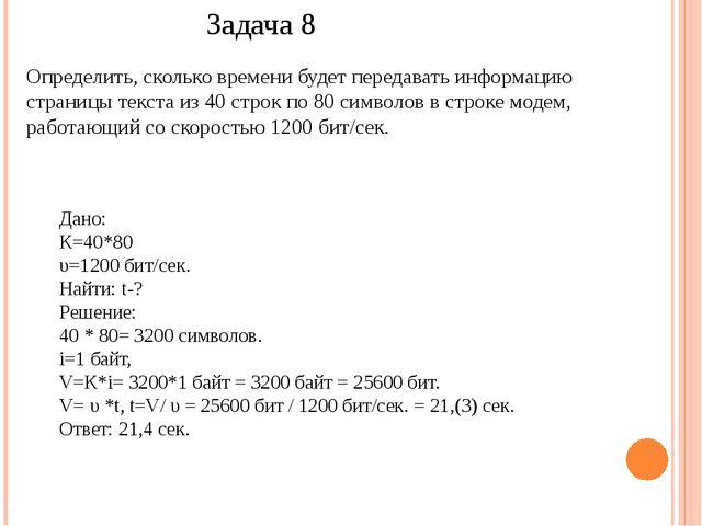 Определить, сколько времени будет передавать информацию страницы текста из 40...