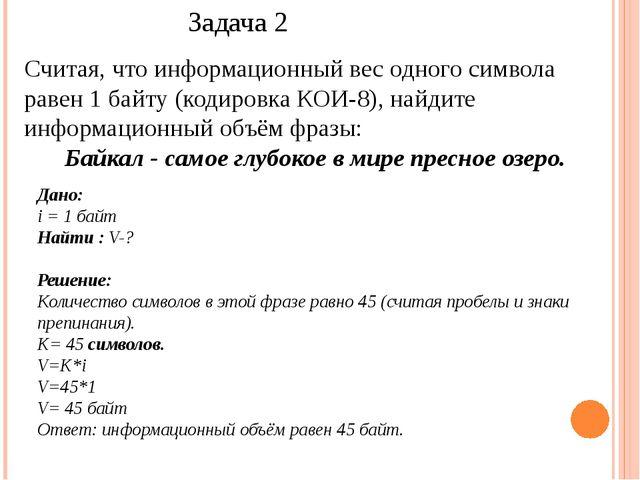 Считая, что информационный вес одного символа равен 1 байту (кодировка КОИ-8)...