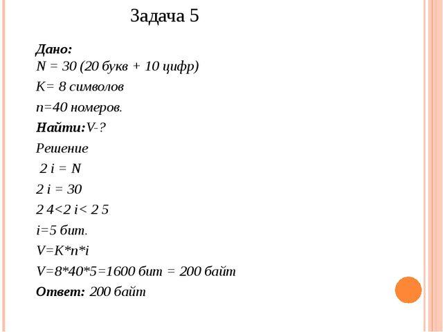 Задача 5 Дано: N = 30 (20 букв + 10 цифр) K= 8 символов n=40 номеров. Найти:V...