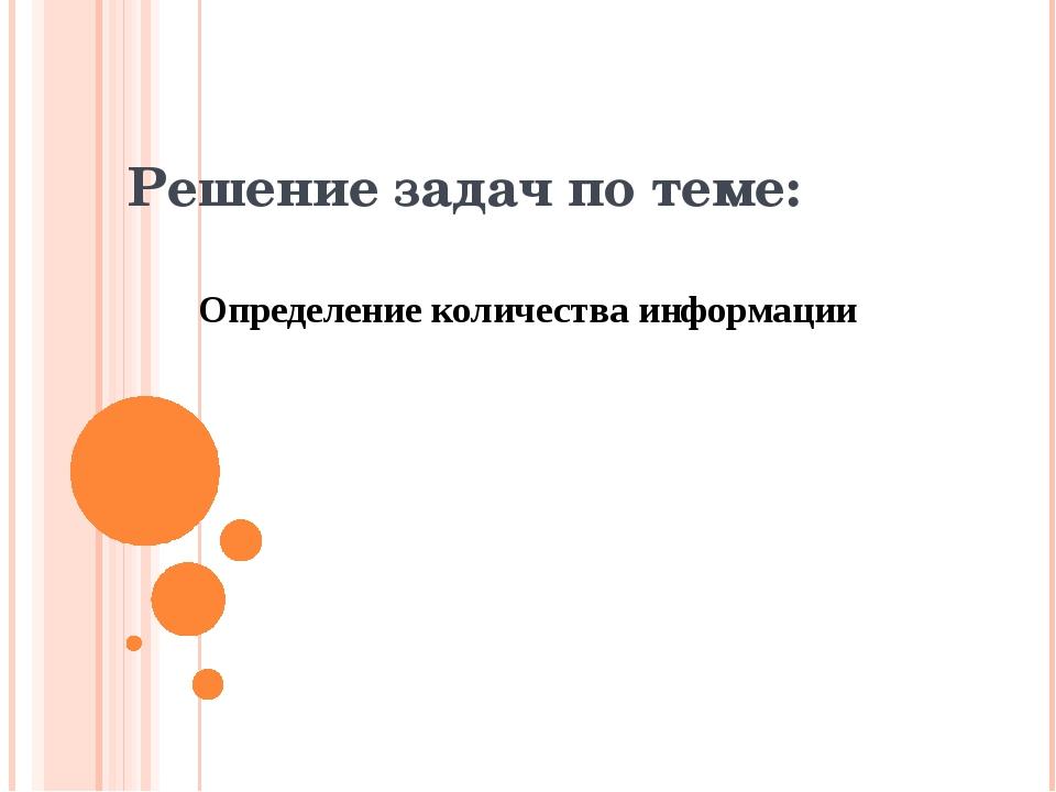 Решение задач по теме: Определение количества информации