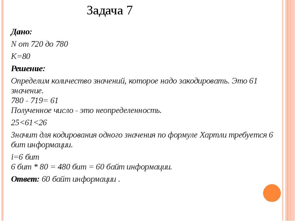 Задача 7 Дано: N от 720 до 780 К=80 Решение: Определим количество значений, к...