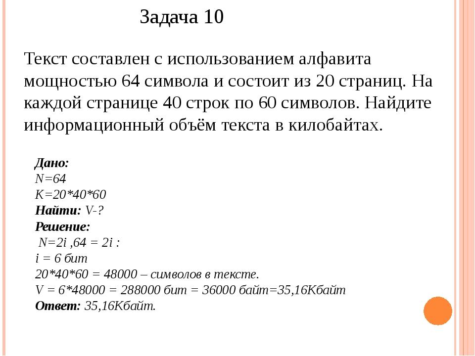 Текст составлен с использованием алфавита мощностью 64 символа и состоит из 2...