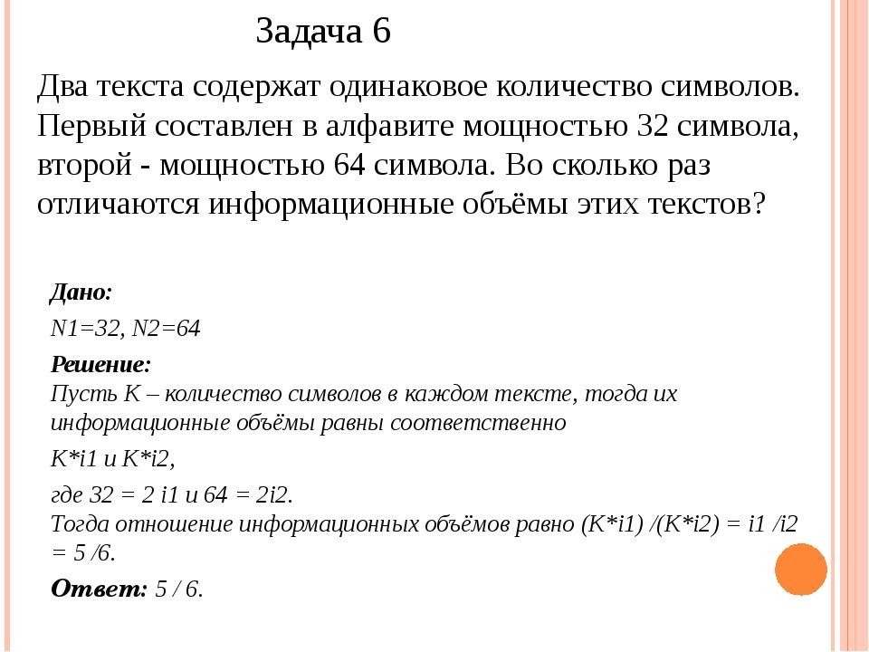 Два текста содержат одинаковое количество символов. Первый составлен в алфави...