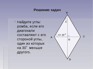 Решение задач Найдите углы ромба, если его диагонали составляют с его стороно
