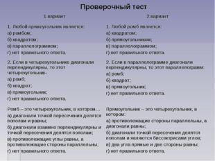 Проверочный тест 1 вариант2 вариант 1. Любой прямоугольник является: а) ромб