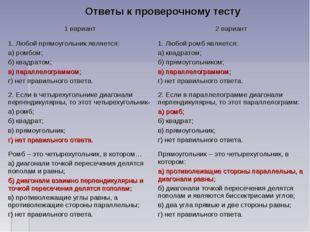 Ответы к проверочному тесту 1 вариант2 вариант 1. Любой прямоугольник являет
