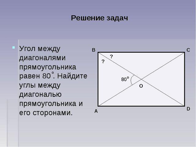 Решение задач Угол между диагоналями прямоугольника равен 80 . Найдите углы м...