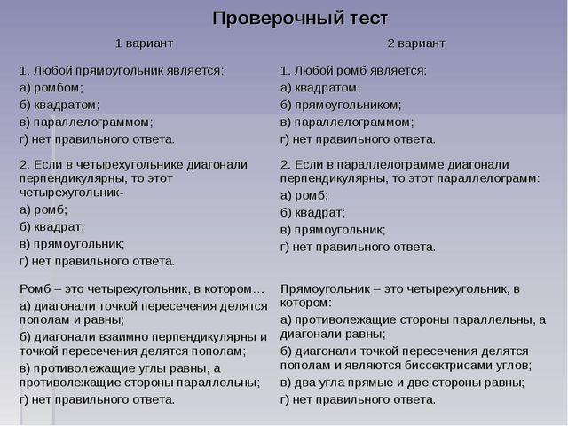 Проверочный тест 1 вариант2 вариант 1. Любой прямоугольник является: а) ромб...